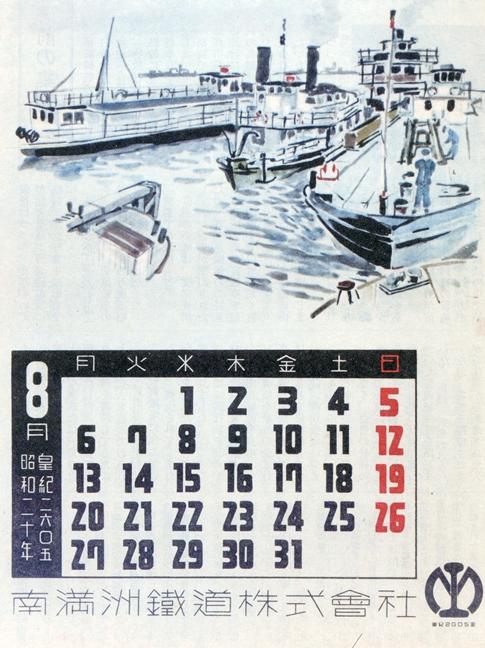 昭和 20 年 西暦